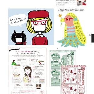 2021年3月30日発売「イラストレーションファイル2021 下巻」(玄光社)の画像