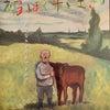 現代の「谷中村廃村」――映画「被ばく牛と生きる」が示したものの画像