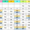 昼の出勤表(4月)+GW休診のお知らせの画像