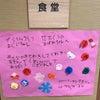 卒業する子供たちからのステキな贈り物の画像