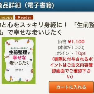 電子書籍としての販売スタート!の画像