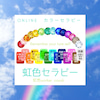 【虹色work】ご提供メニューの画像