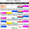 ☆令和3年4月スケジュール予定表☆の画像