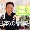 4月の運勢【易タロットオラクルカード】&日本の四月の状況の画像