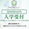 森谷式翻訳カレッジの入会金・評判・サポート内容を完全網羅!の画像