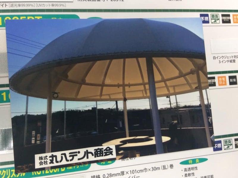 日よけ用テント ドーム型