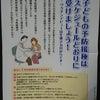 子どもの予防接種の画像