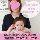 【産後ケア整体ママの声】米子市/肩こり/腰痛/姿勢の記事より