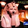 エジプト展東京~両国の歴史散歩とおいしいチャンコ屋 エジプト魔法占いのプリンセス魔法占い館の画像