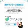 ★無料オンライン診療【アイメッド】★10%オフチケット配布中の画像