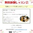 4月も開催決定!無料体験レッスン会!(*'▽')★の記事より