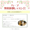 4月も開催決定!無料体験レッスン会!(*'▽')★の画像