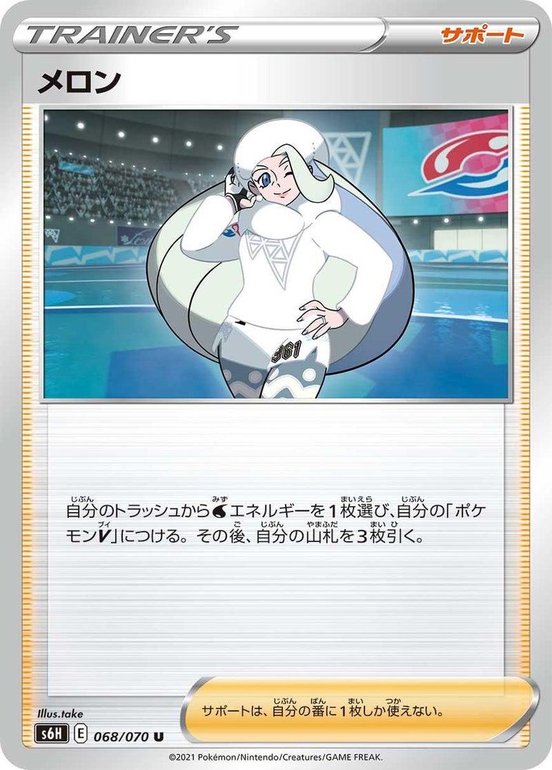 霧の水晶、メロン】s6白銀のランス・漆黒のガイスト新規カード公開!【ポケカ】 | ハセサムの隠し玉