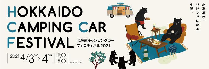 北海道キャンピングカーフェスティバル2021
