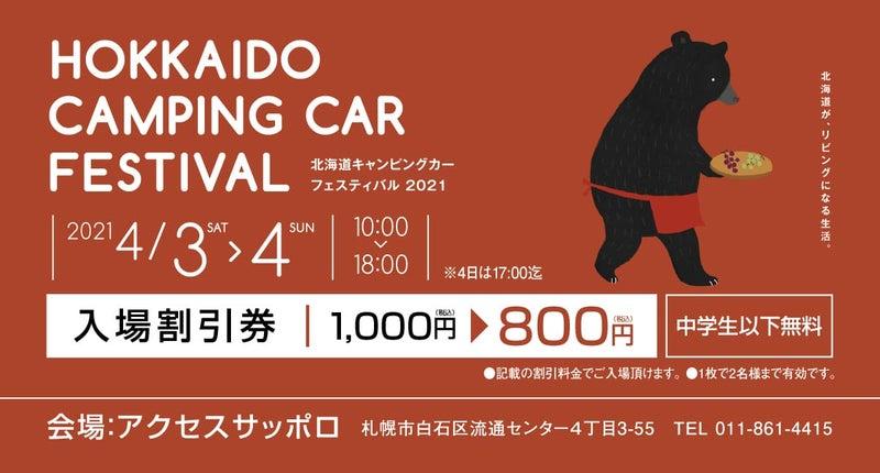 北海道キャンピングカーフェスティバル2021 割引券