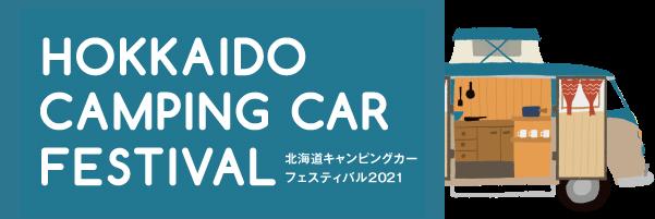 北海道キャンピングカーフェスティバル2021 ロゴ