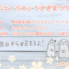 博多阪急『ユトリエ』うさぎまつりⅡは明日から!の画像