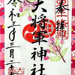 画像 【京都】桜の穴場スポット‼️桜寺「墨染寺」でいただいたステキな【限定御朱印】 の記事より 23つ目