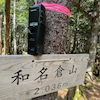3/30(火) 和名倉山山岳移動の画像