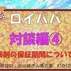 愛知県春日井市アローズ東海様と蒲郡市中京白蟻化学研究所のYouTube対談の画像