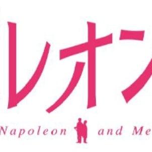 スタッフより【映画「ナポレオンと私」公開記念舞台挨拶決定の】お知らせの画像