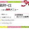 2021お誕生月サービス♪田原本店【いつものメニューにプラスチョイス】の画像