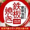 【1名1室設定あり】大島温泉ホテル!豪華海鮮鉄板焼きプランに注目!の画像