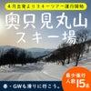 奥只見丸山スキー場で春スキー・スノボを楽しもう!の画像