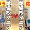 予備校マニアの佐藤誉先生と対談!の画像