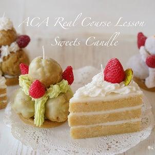 人気のショートケーキキャンドルレッスンの画像