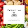 《4/22更新》最新【ディナー】サンテセットの画像
