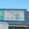 IKEAのセールに行きました IKEAがイスラエルに来て20周年だそうですの画像
