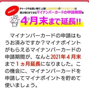 【朗報】マイナンバーカード申請期限、延長決定★の画像