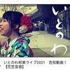 【動画】いとのわライブ・宣伝動画ができましたの画像