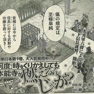 信長断罪!!「なんじゃが」第17話!!の画像