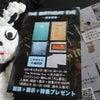 明日じゃわーっ!4月2日(金)19時30分〜「バースデーイブ 」でっすん!の画像