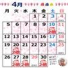 【お買い物はおトクな】4月の<ポイントアップ>デーのお知らせ!の画像