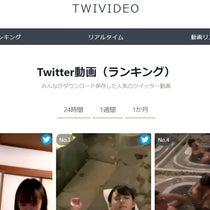 ランキング ツイッター保存 Twitterランキング