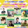 【今夜4/1(木)20時30分~生配信】ビタラジ1周年特番 出演☆の画像