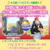 【4/2(金)ハピスマ生配信!!】歴史を変えた演出家 登場☆の画像