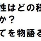やり直し参院広島選挙区再選挙がまた不正選挙となってしまう 2の記事より