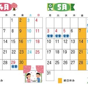 営業カレンダーできましたの画像
