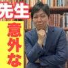土岐田健太先生の意外な過去!の画像