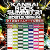 KANSAI ROCK SUMMIT'21 タイムテーブル公開の画像