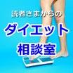 【ダイエット相談室②】体脂肪率が軽肥満なのが悩み・・・