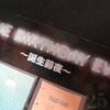 ラジオ「詩人は囁く」79日目〜の画像