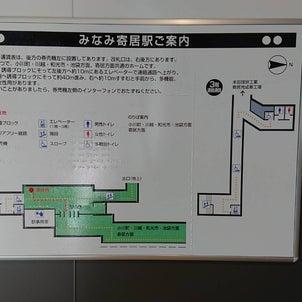 点字運賃表〜東武鉄道みなみ寄居駅〜の画像