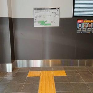 点字案内板〜東武鉄道みなみ寄居駅〜の画像