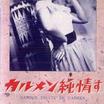 淡島千景の映画 「カルメン純情す」 高峰秀子主演のコメディ! 淡島千景のアプレガールが最高!