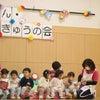 【保育室ぽっぽ】ぽっぽ卒園・進級の会の画像